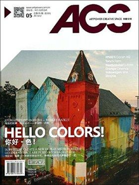景观与建筑设计系列:创意空间(2013年12月第5期)