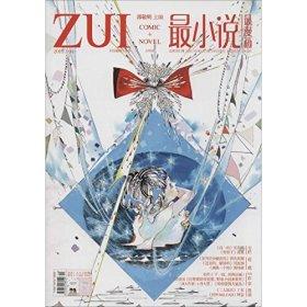 郭敬明主编 最小说 最漫画 2015.04 总第202期