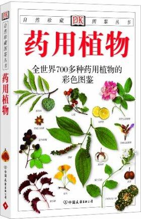 经典图鉴珍藏:《药用植物》(彩色)(新)
