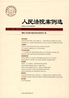 人民法院案例选(2016年第3辑)(总第97辑)