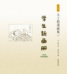 影印版丰子恺漫画集:学生新画册