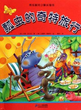 欢乐时光立体认知书:瓢虫的奇特旅行