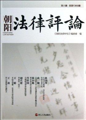 朝阳法律评论(第8辑)(总第1360期)