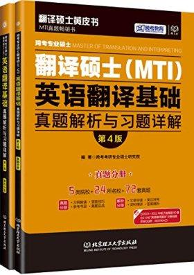 跨考专业硕士翻译硕士(MTI)英语翻译基础真题解析与习题详解(第4版)