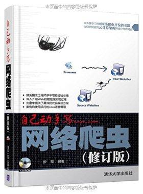 自己动手写网络爬虫(修订版)(附CD-ROM光盘)