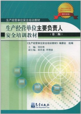 生产经营单位主要负责人安全培训教材(第2版)