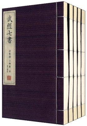 崇贤馆藏书:武经七书(套装共5册)