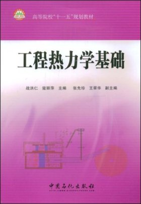 工程热力学基础