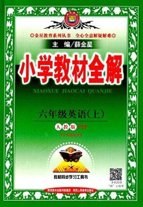 金星教育·(2016秋)小学教材全解:六年级英语(上册)(三年级起点)(人教版PEP)