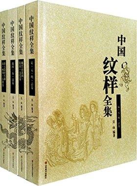 中国纹样全集(套装共4集)