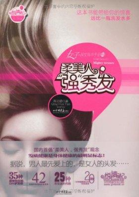 女子深度保养手册:柔美人强秀发