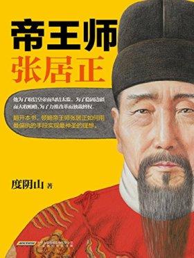 帝王师:张居正 (读客这本史书真好看文库)
