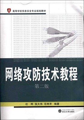 高等学校信息安全专业规划教材:网络攻防技术教程(第2版)