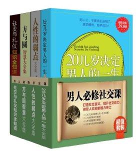 男人必修社交课(金版)(套装共4册)