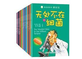 身边的科学真好玩:第1辑+第2辑(套装共18册)