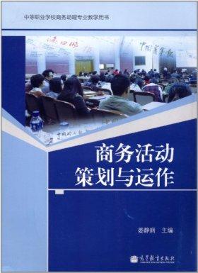 中等职业学校商务助理专业教学用书:商务活动策划与运作