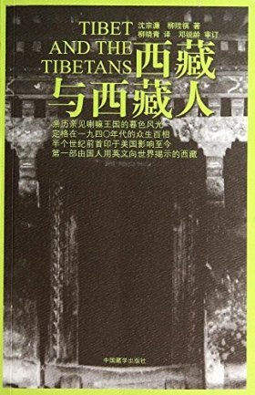 西藏与西藏人(第2版)