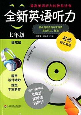 全新英语听力(七年级)(提高版)