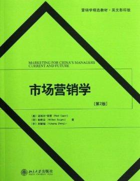 营销学精选教材:市场营销学(第2版)(英文影印版)