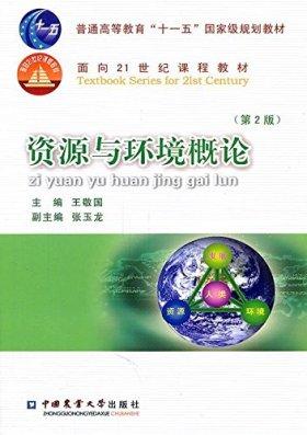 资源与环境概论(第2版)