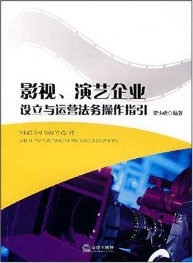 影视、演艺企业设立与运营法务操作指引