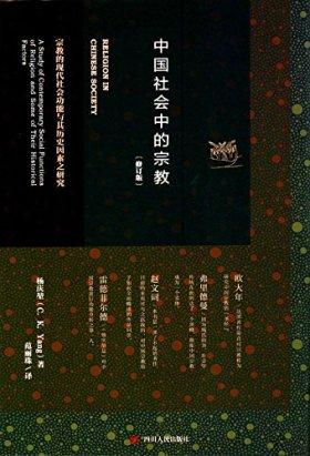 中国社会中的宗教(修订版)