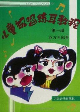 儿童视唱练耳教程(第1册)