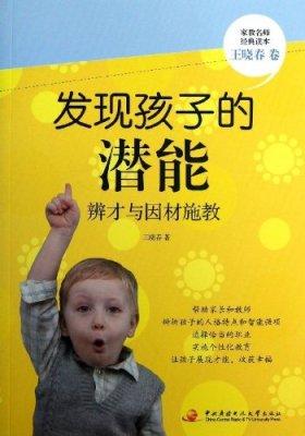 发现孩子的潜能:辨才与因材施教