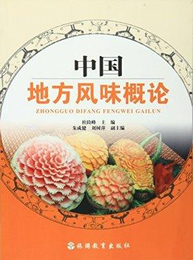 中国地方风味概论