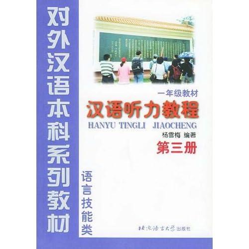 汉语听力教程第3册(1年级教材语言技能类)