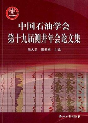 中国石油学会第十九届测井年会论文集