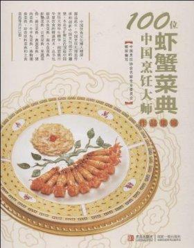 100位中国烹饪大师作品集锦:虾蟹菜典