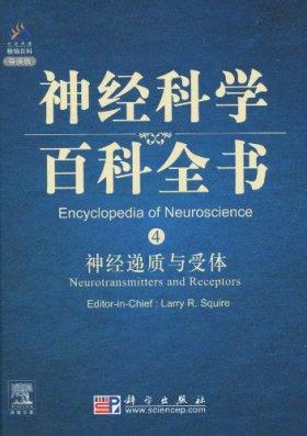 神经科学百科全书4:神经递质与受体(影印版)