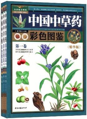 中国中草药彩色图鉴(精华版)(套装共3册)