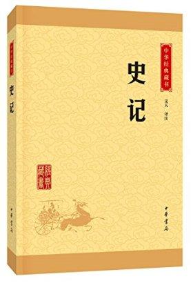 中华经典藏书(升级版):史记