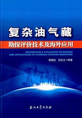 复杂油气藏勘探评价技术及海外应用
