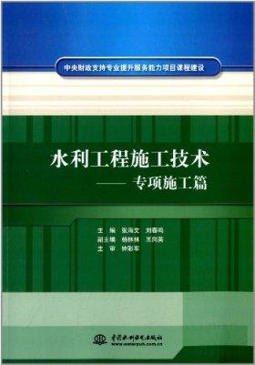 水利工程施工技术:专项施工篇