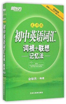 新东方·初中英语词汇词根+联想记忆法(乱序版)(附200元体验网课及30元报名代金券)