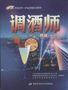 1+X职业技术·职业资格培训教材:调酒师(4级)(第2版)