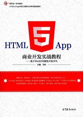 新形态一体化教材·HTML5 App开发工程师认证考试指定教材·HTML5 App商业开发实战教程:基于WeX5可视化开发平台
