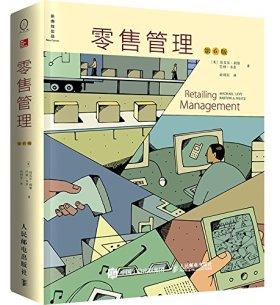 零售管理(第6版)