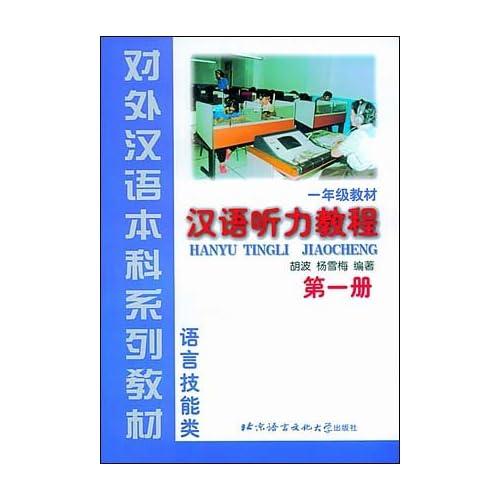 汉语听力教程:语言技能类(第1册)(1年级教材)