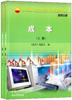 中国石油天然气集团公司统编培训教材•财务分册:成本(套装上下册)