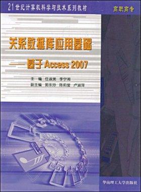 关系数据库应用基础:基于Access2007