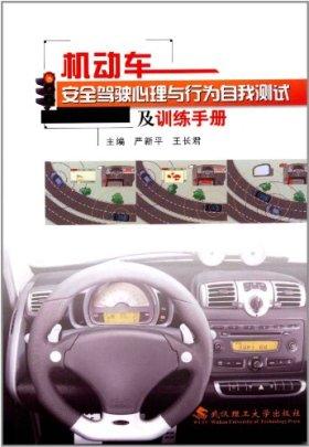 机动车安全驾驶心理与行为自我测试及训练手册