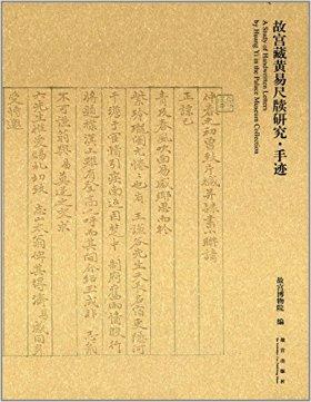 故宫藏黄易尺牍研究·手迹