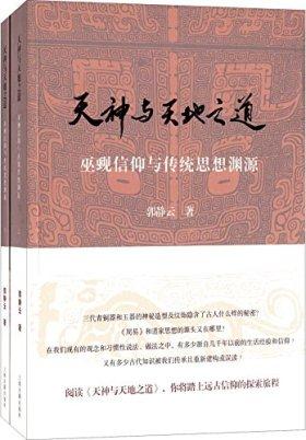 天神与天地之道:巫觋信仰与传统思想渊源(套装共2册)