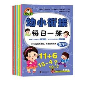 幼小衔接每日一练·数学语言拼音(套装共8册)