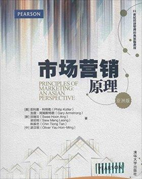 21世纪经济管理经典原版教材:市场营销原理(亚洲版)(英文版)