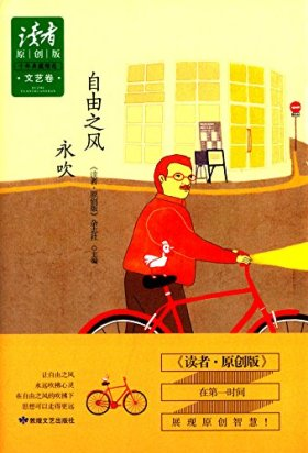 读者·原创版十年典藏精选:文艺卷·自由之风永吹